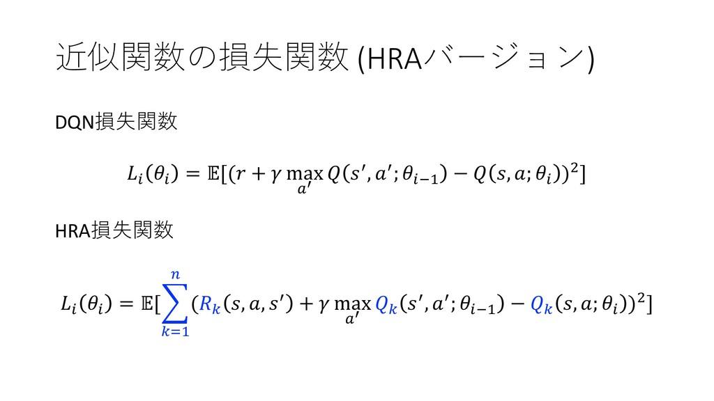 近似関数の損失関数 (HRAバージョン) DQN損失関数   = [( +  max ′  ′...