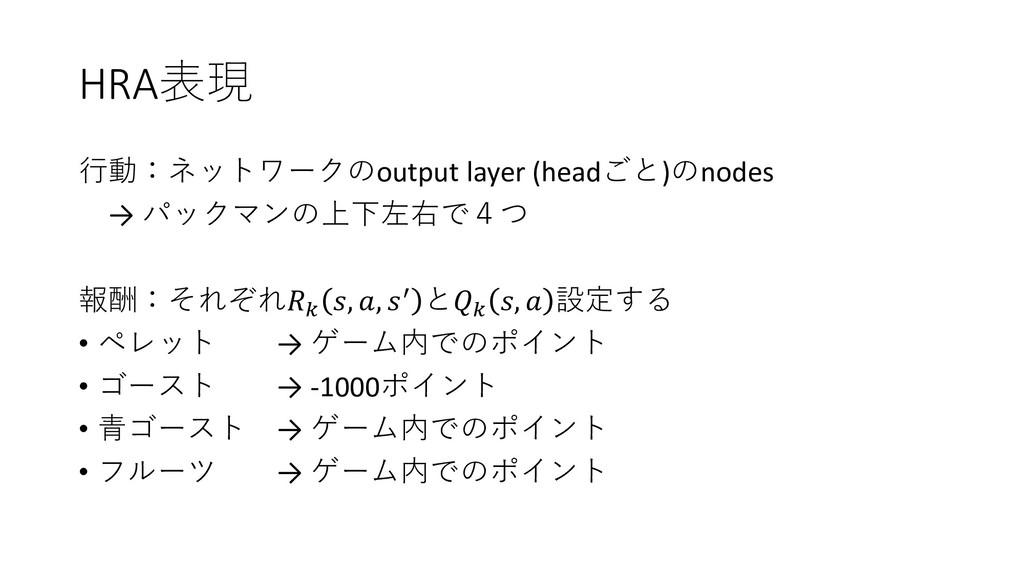 HRA表現 行動:ネットワークのoutput layer (headごと)のnodes → パ...