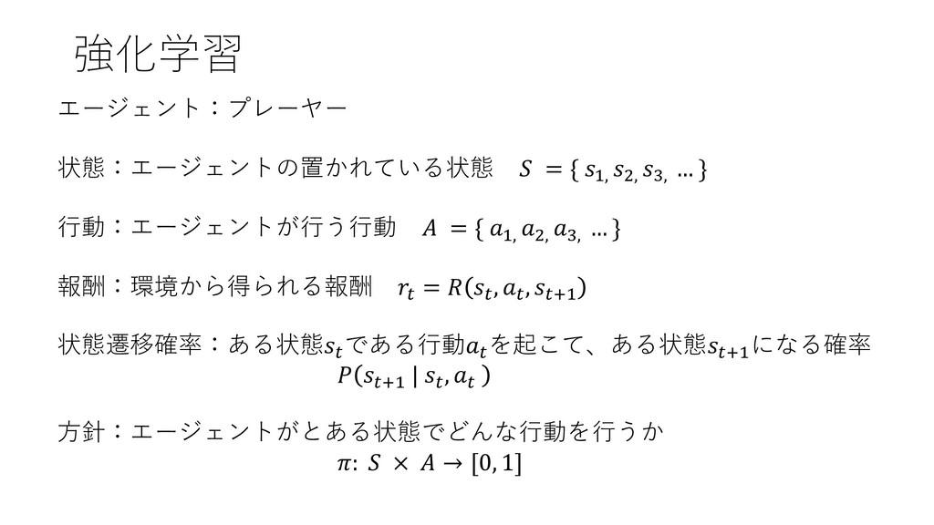 強化学習 エージェント:プレーヤー 状態:エージェントの置かれている状態  = { 1, 2,...