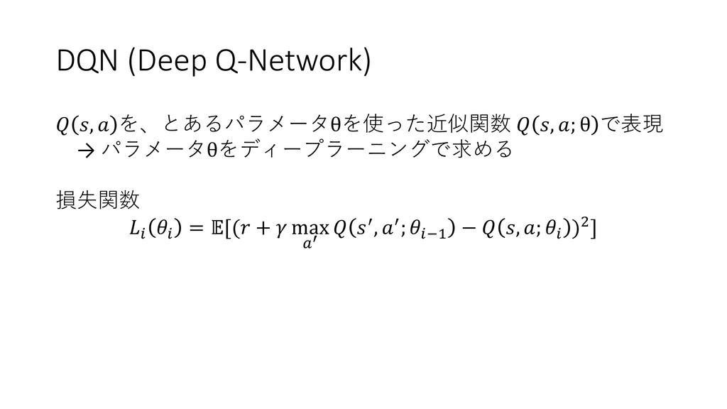 DQN (Deep Q-Network)  ,  を、とあるパラメータθを使った近似関数  ,...
