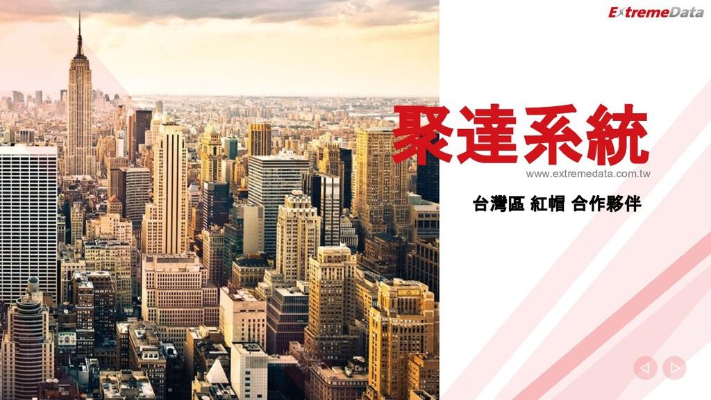 聚達系統 www.extremedata.com.tw 台灣區 紅帽 合作夥伴