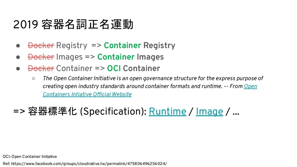 2019 容器名詞正名運動 ● Docker Registry => Container Re...