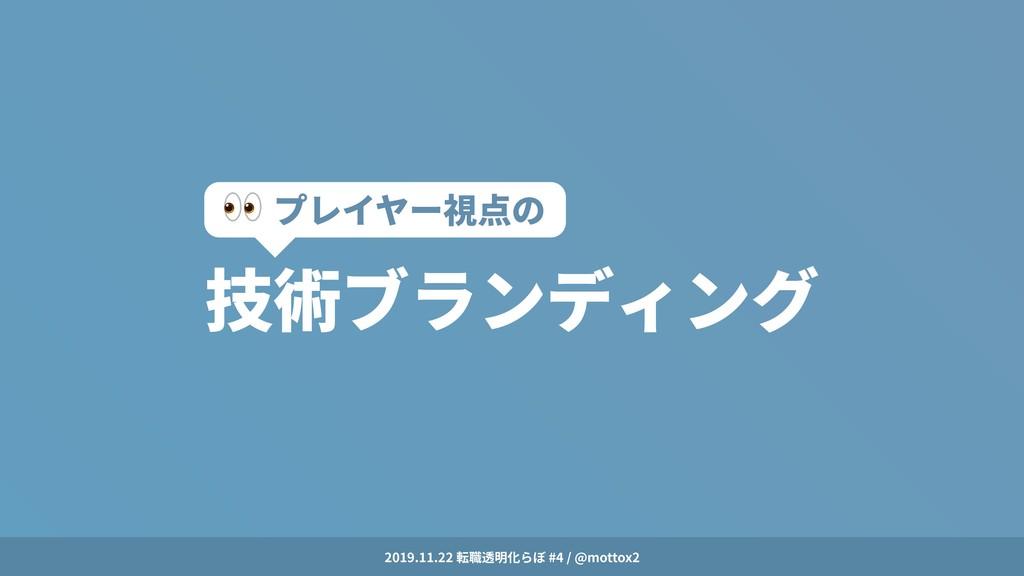 2019.11.22 転職透明化らぼ #4 / @mottox2 技術ブランディング プレイヤ...
