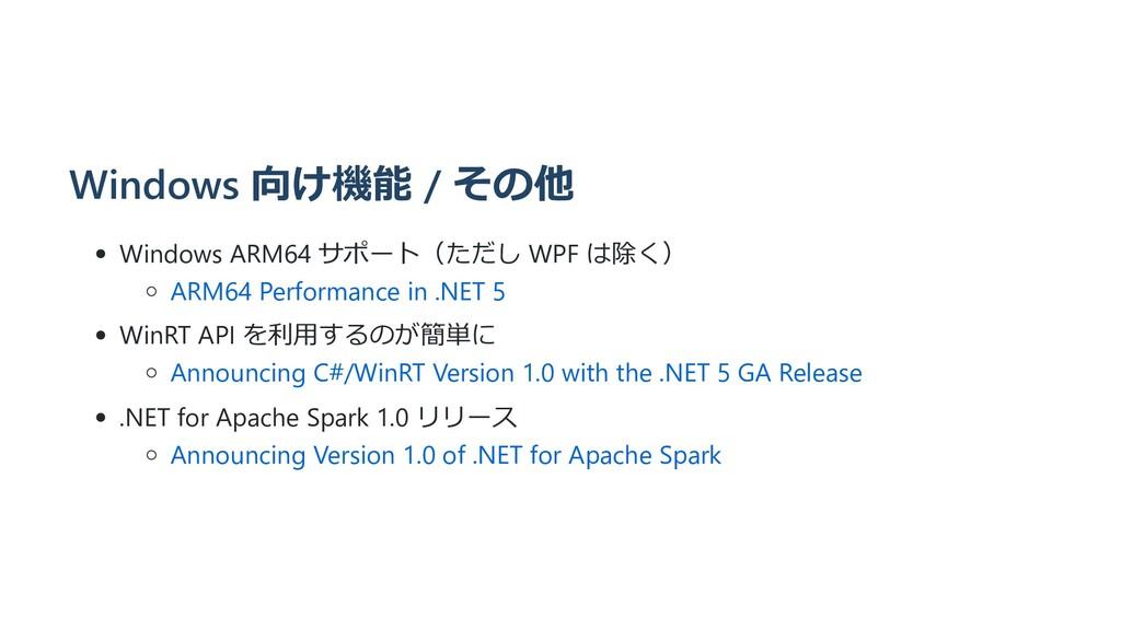 Windows 向け機能 / その他 Windows ARM64 サポート(ただし WPF は...