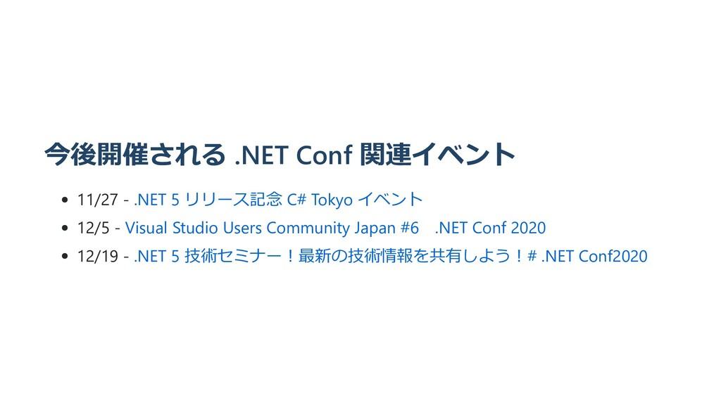 今後開催される .NET Conf 関連イベント 11/27 - .NET 5 リリース記念 ...