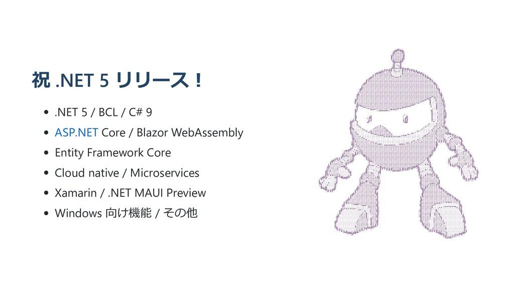 祝 .NET 5 リリース︕ .NET 5 / BCL / C# 9 ASP.NET Core...