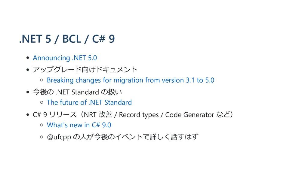 .NET 5 / BCL / C# 9 Announcing .NET 5.0 アップグレード...