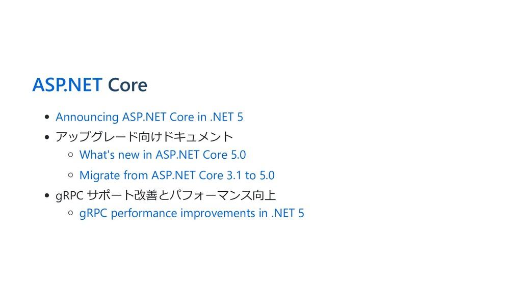 ASP.NET Core Announcing ASP.NET Core in .NET 5 ...