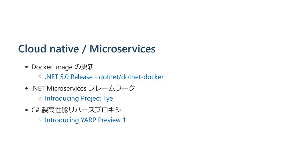 Cloud native / Microservices Docker Image の更新 ....