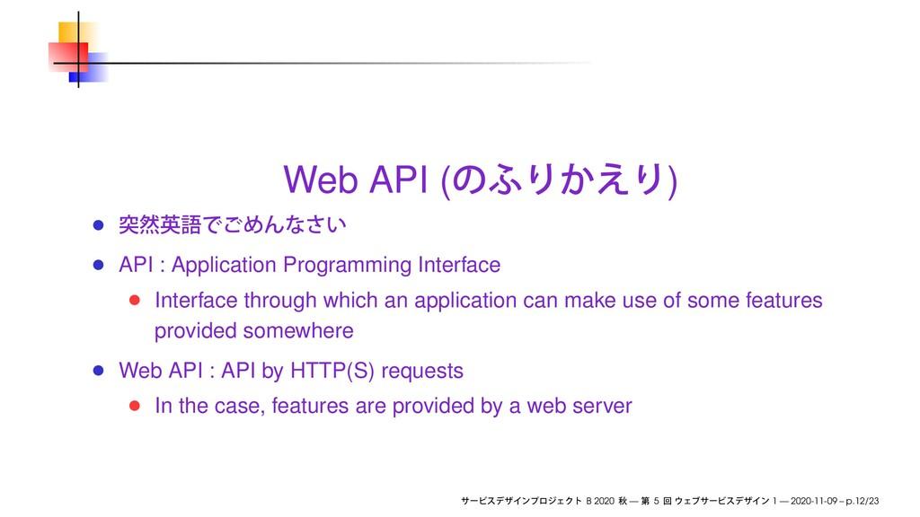 Web API ( ) API : Application Programming Inter...
