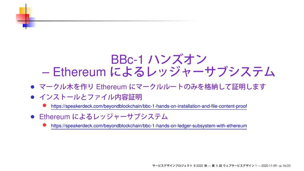 BBc-1 – Ethereum Ethereum https://speakerdeck.c...