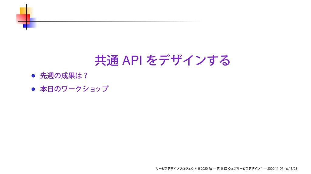 API B 2020 — 5 1 — 2020-11-09 – p.18/23