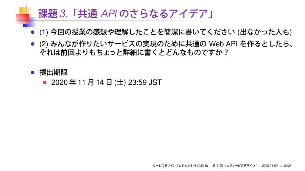 3. API (1) ( ) (2) Web API 2020 11 14 ( ) 23:59...
