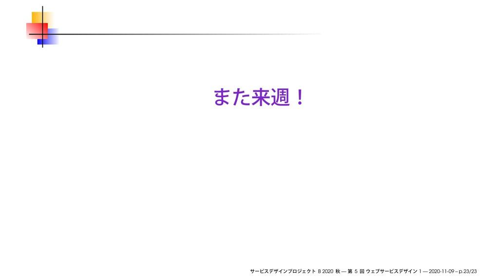 B 2020 — 5 1 — 2020-11-09 – p.23/23