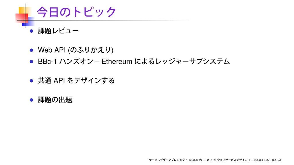 Web API ( ) BBc-1 – Ethereum API B 2020 — 5 1 —...