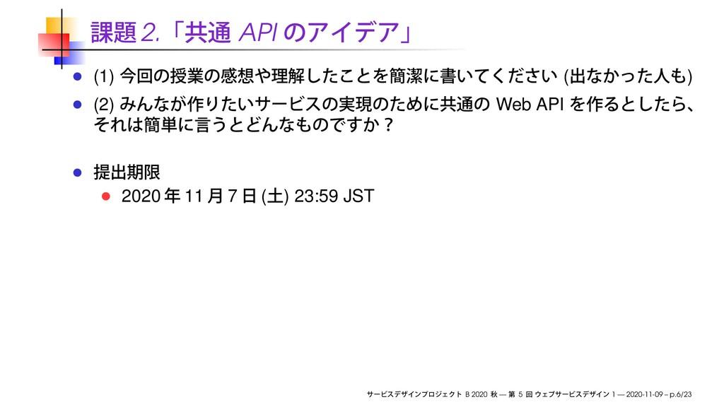 2. API (1) ( ) (2) Web API 2020 11 7 ( ) 23:59 ...