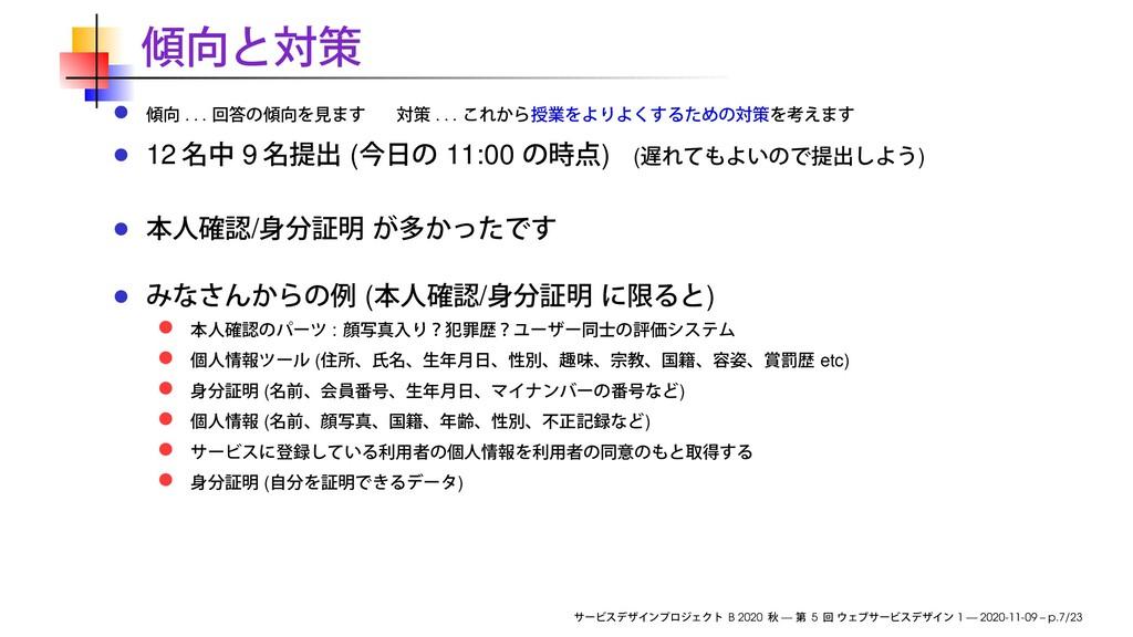 . . . . . . 12 9 ( 11:00 ) ( ) / ( / ) : ( etc)...