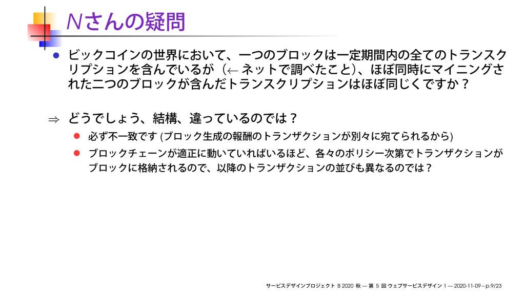 N ← ⇒ ( ) B 2020 — 5 1 — 2020-11-09 – p.9/23