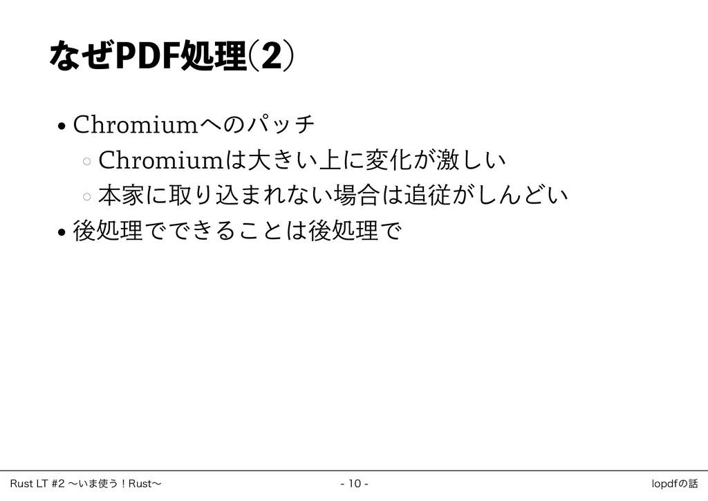 なぜPDF処理(2) Chromiumへのパッチ Chromiumは大きい上に変化が激しい 本...