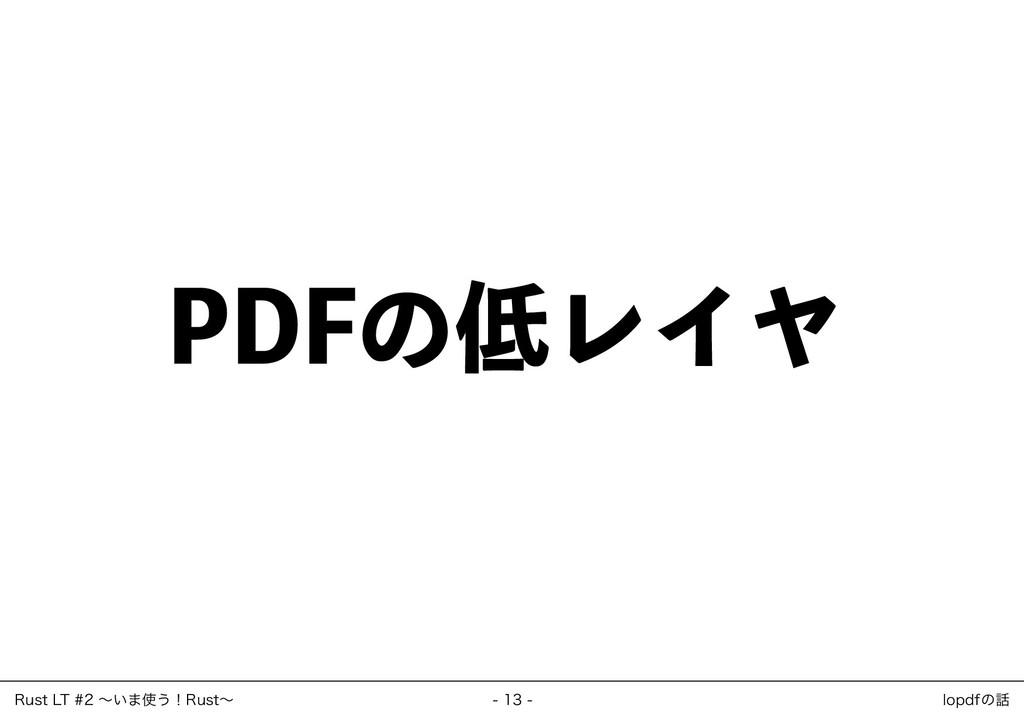 PDFの低レイヤ ‒ 13 ‒ Rust LT #2 ~いま使う!Rust~ lopdfの話