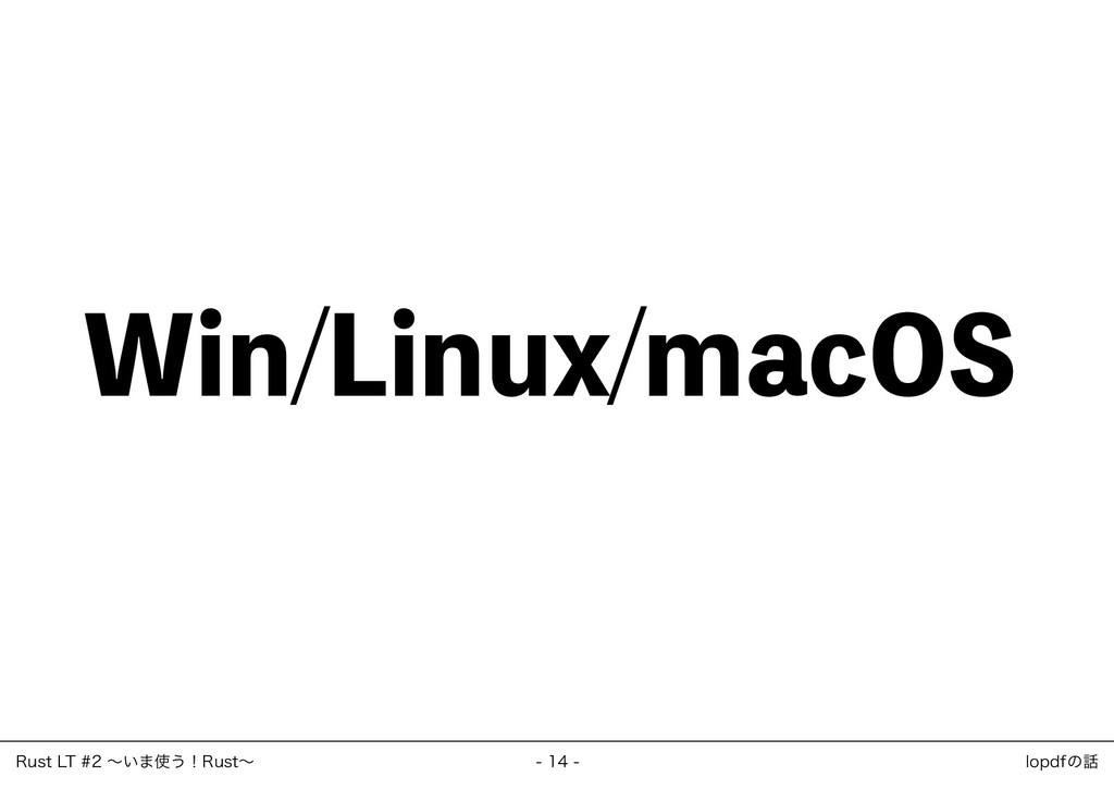 Win/Linux/macOS ‒ 14 ‒ Rust LT #2 ~いま使う!Rust~ l...