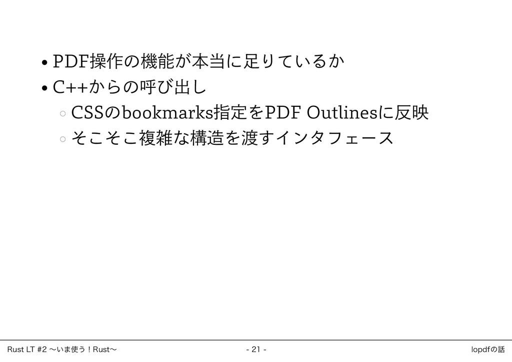 PDF操作の機能が本当に足りているか C++からの呼び出し CSSのbookmarks指定をP...