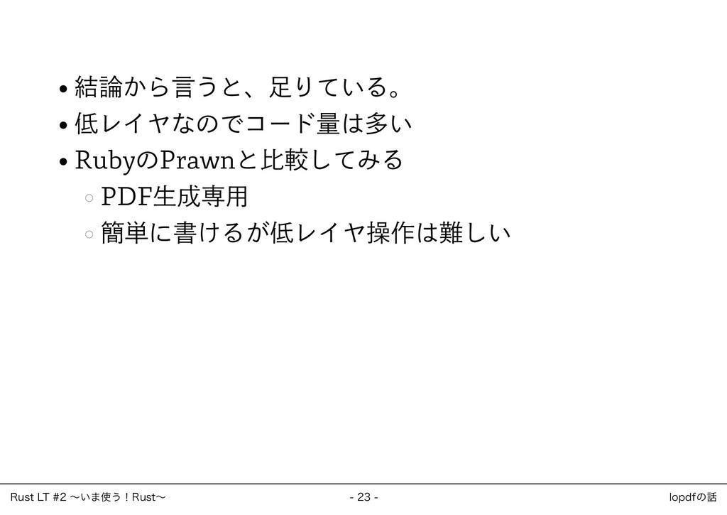 結論から言うと、足りている。 低レイヤなのでコード量は多い RubyのPrawnと比較してみる...