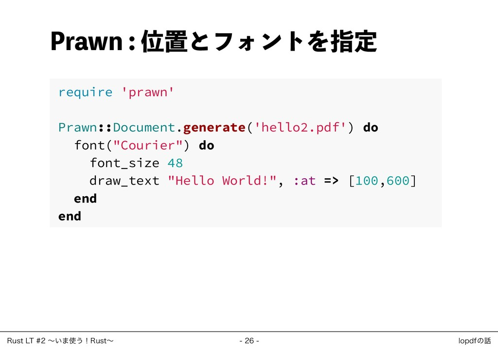 Prawn : 位置とフォントを指定 require 'prawn' Prawn::Docum...