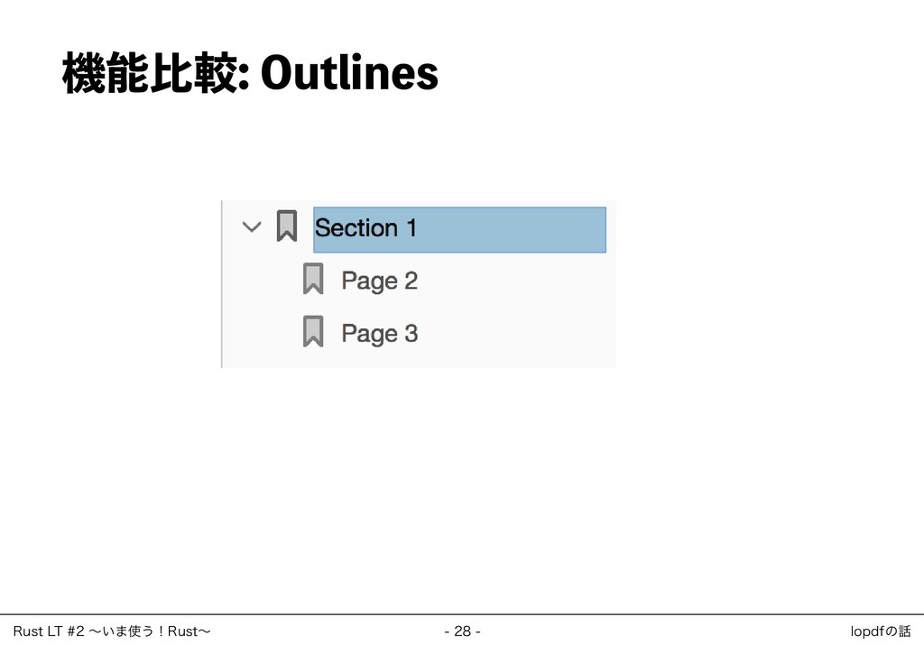 機能比較: Outlines ‒ 28 ‒ Rust LT #2 ~いま使う!Rust~ lo...