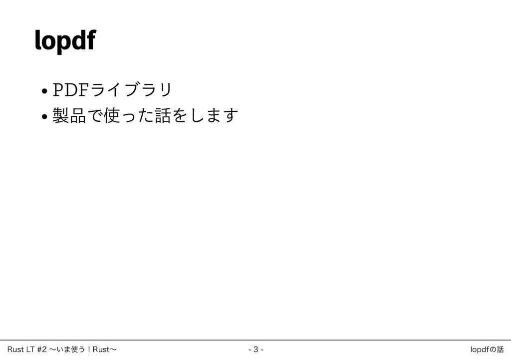 lopdf PDFライブラリ 製品で使った話をします ‒ 3 ‒ Rust LT #2 ~いま...