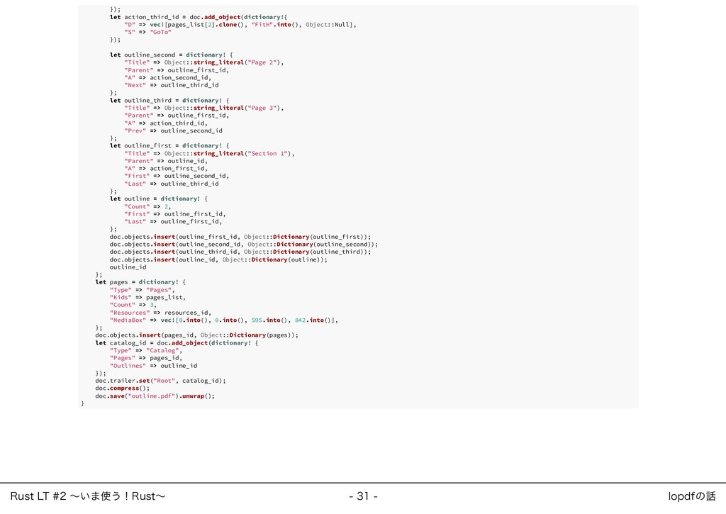 }); let action_third_id = doc.add_object(dictio...