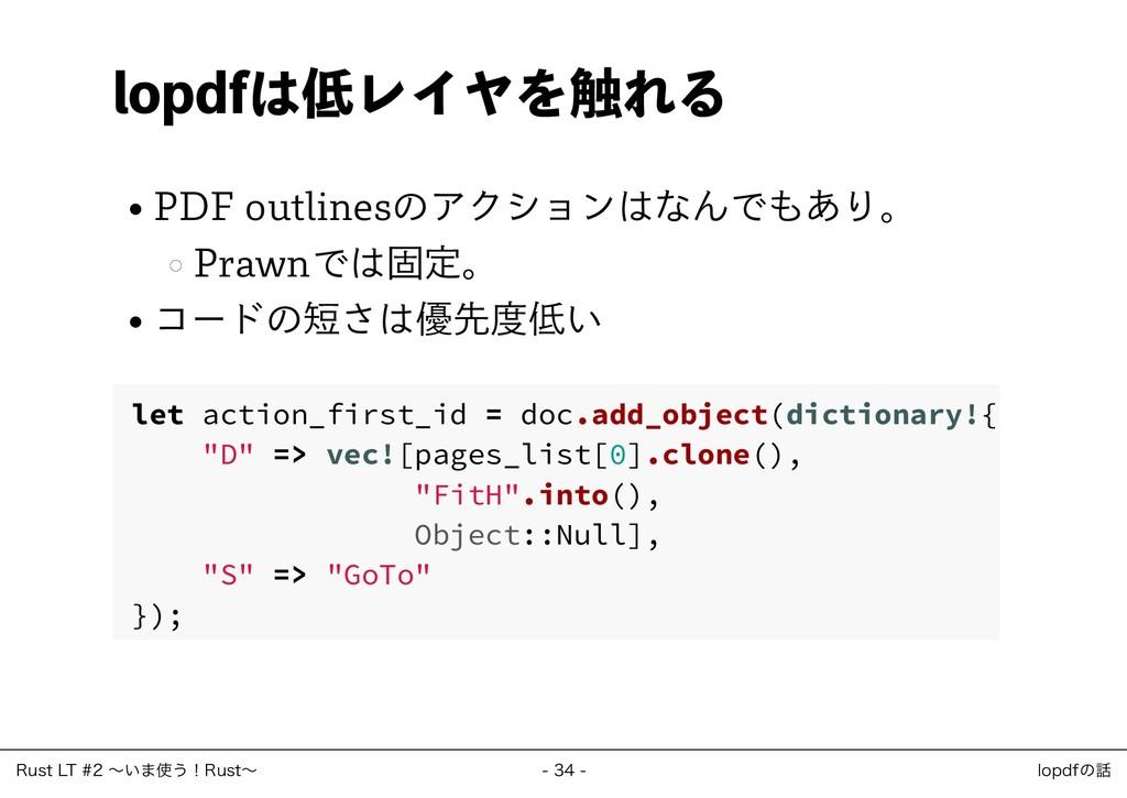 lopdfは低レイヤを触れる PDF outlinesのアクションはなんでもあり。 Prawn...