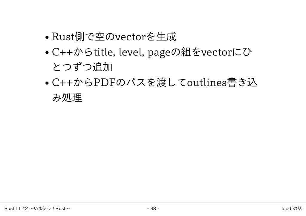 Rust側で空のvectorを生成 C++からtitle, level, pageの組をvec...