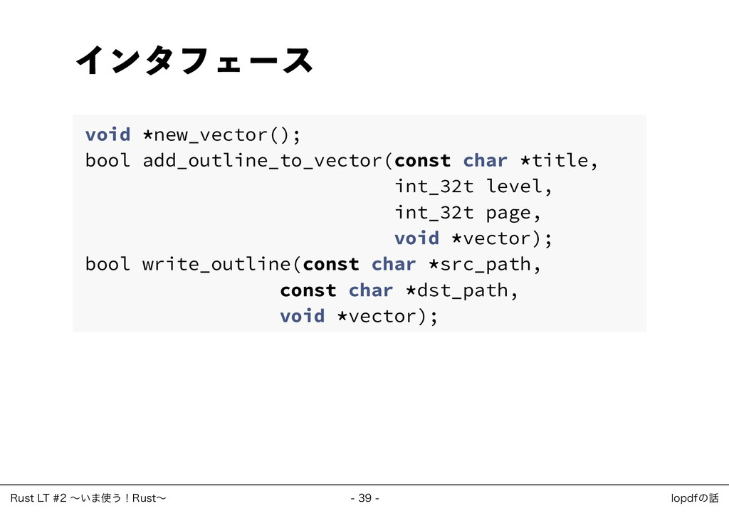 インタフェース void *new_vector(); bool add_outline_to...