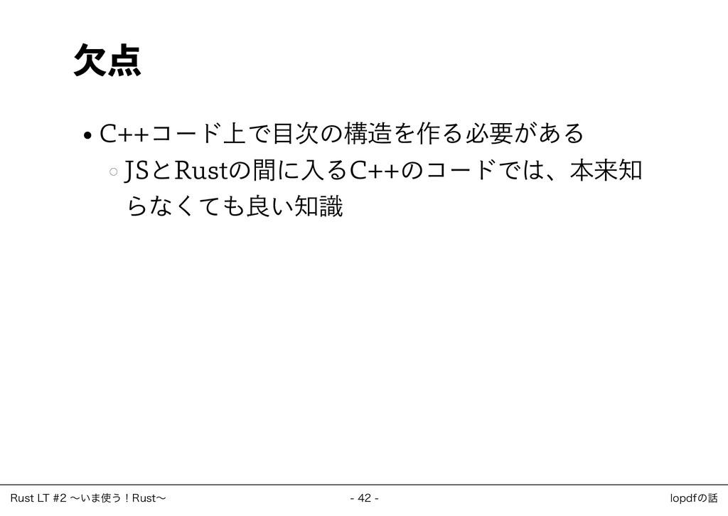 欠点 C++コード上で目次の構造を作る必要がある JSとRustの間に入るC++のコードでは、...