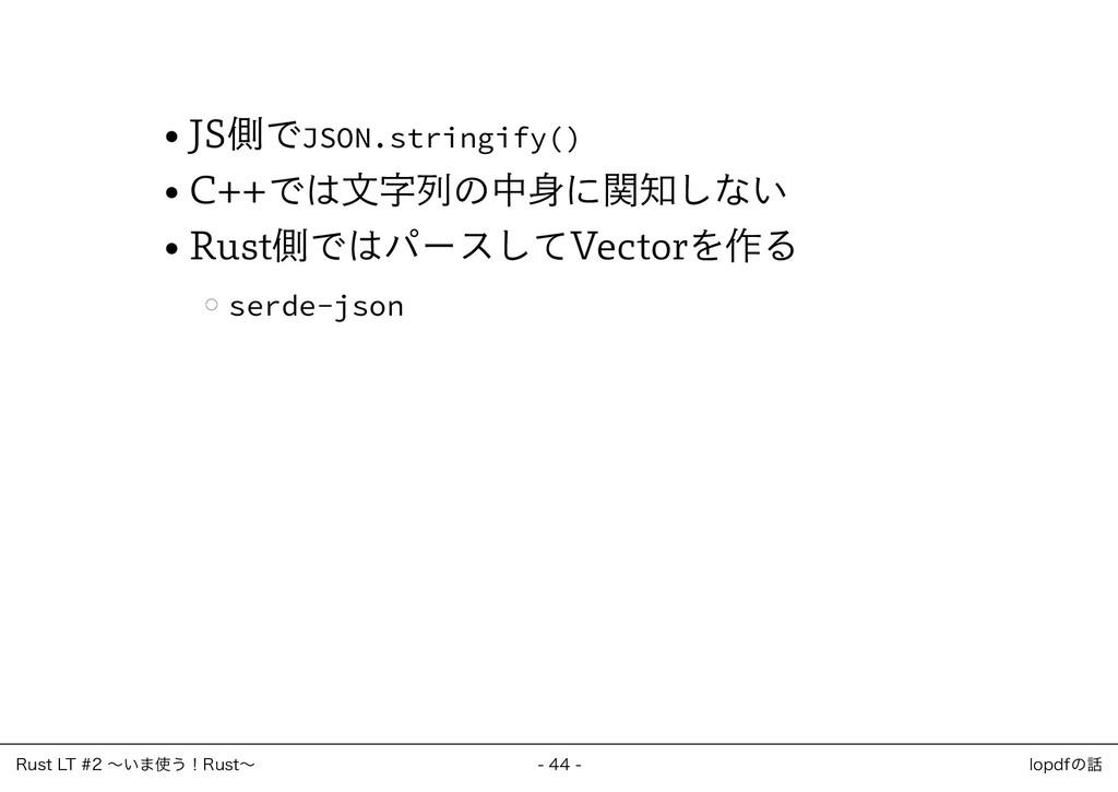 JS側でJSON.stringify() C++では文字列の中身に関知しない Rust側ではパ...
