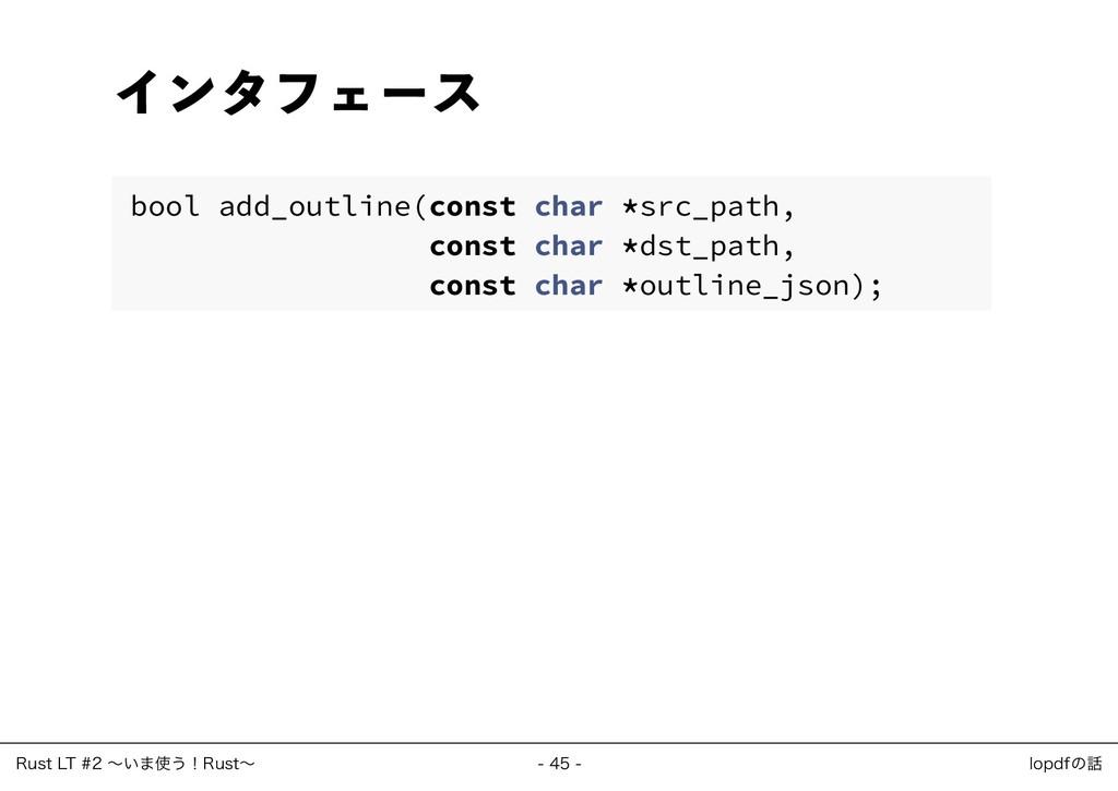 インタフェース bool add_outline(const char *src_path, ...