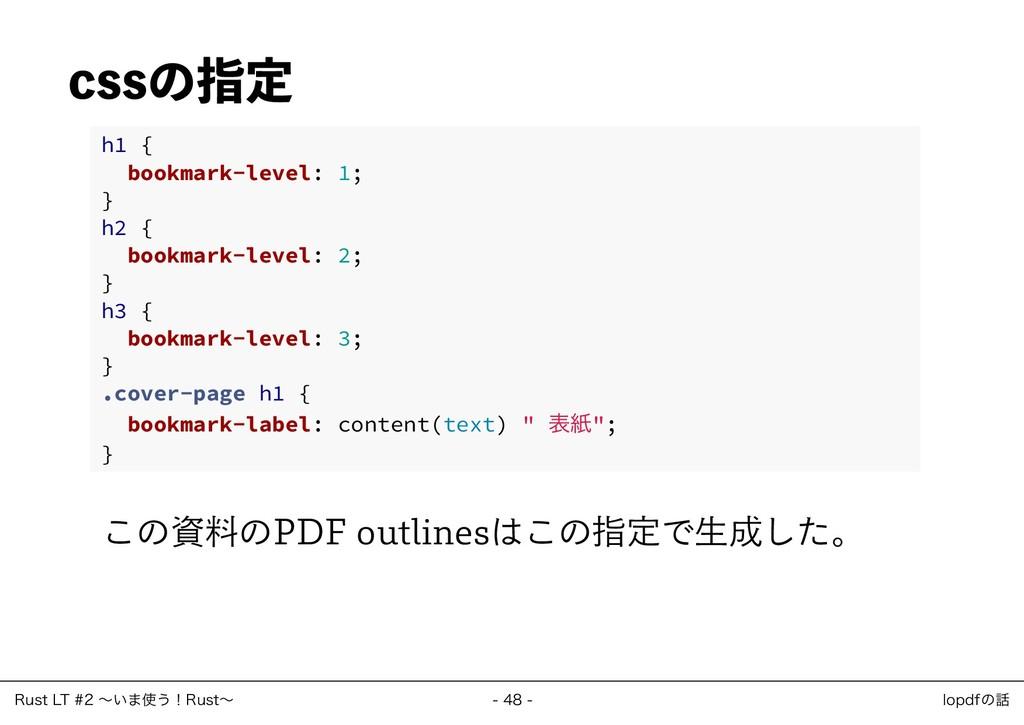 cssの指定 h1 { bookmark-level: 1; } h2 { bookmark-...