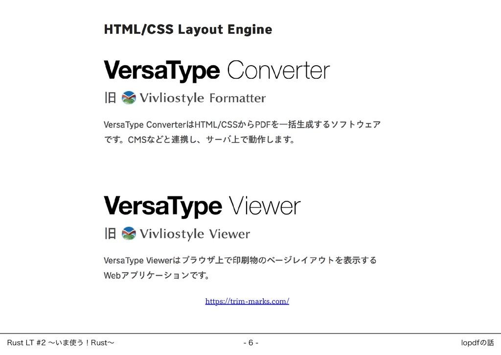 https://trim‑marks.com/ ‒ 6 ‒ Rust LT #2 ~いま使う!...