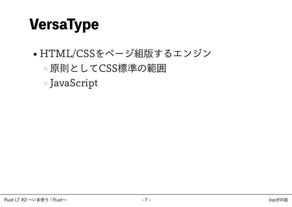VersaType HTML/CSSをページ組版するエンジン 原則としてCSS標準の範囲 Ja...