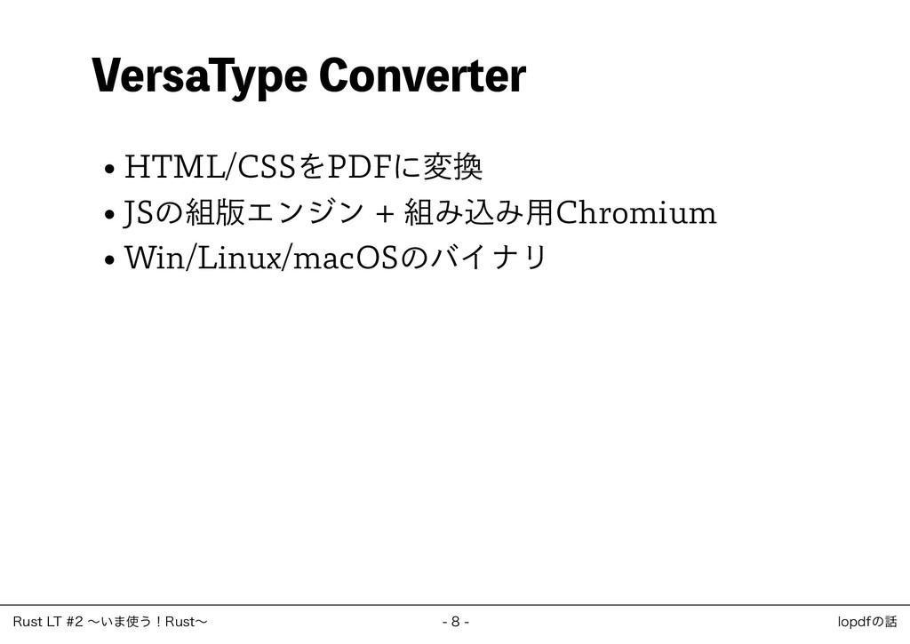 VersaType Converter HTML/CSSをPDFに変換 JSの組版エンジン +...