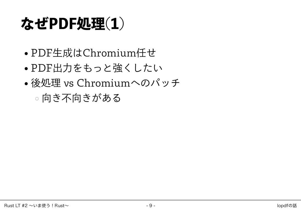 なぜPDF処理(1) PDF生成はChromium任せ PDF出力をもっと強くしたい 後処理 ...