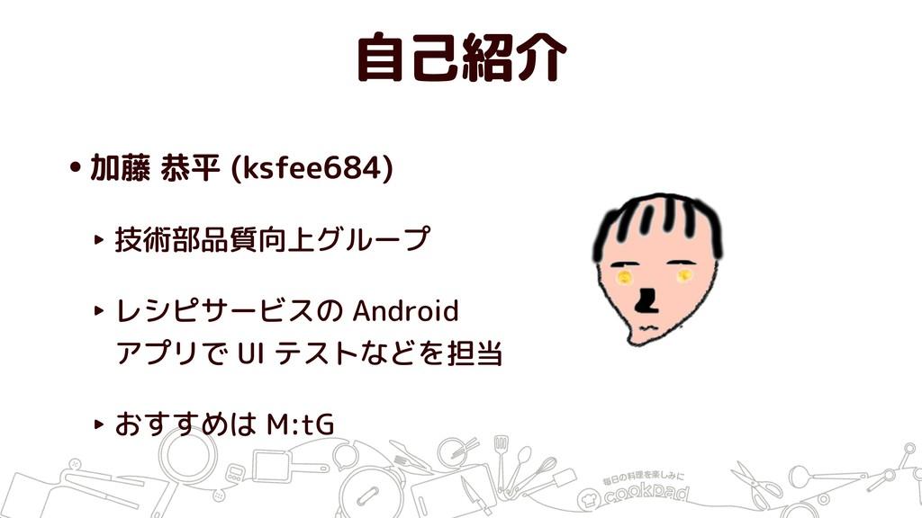 自己紹介 •加藤 恭平 (ksfee684) ‣ 技術部品質向上グループ ‣ レシピサービスの...