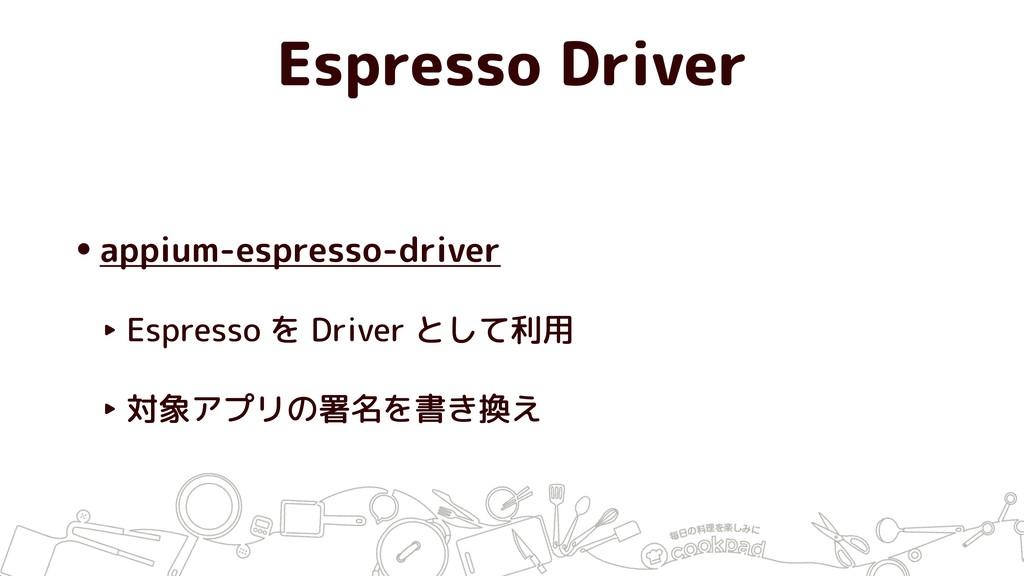 Espresso Driver •appium-espresso-driver ‣ Espre...