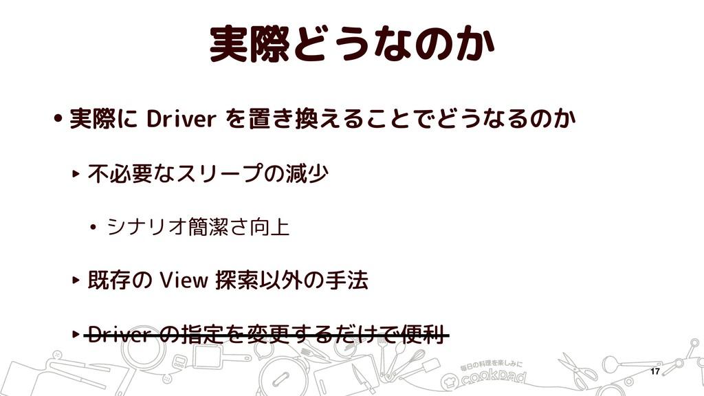 実際どうなのか •実際に Driver を置き換えることでどうなるのか ‣ 不必要なスリープの...