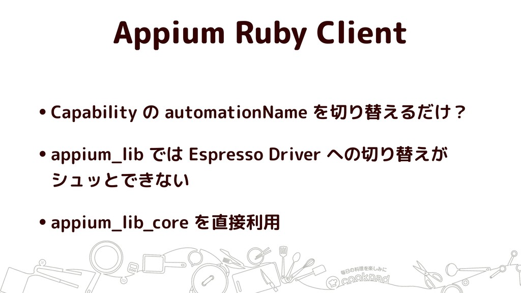 Appium Ruby Client •Capability の automationName...