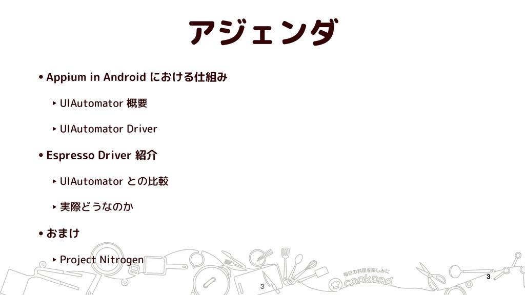 アジェンダ •Appium in Android における仕組み ‣ UIAutomator ...