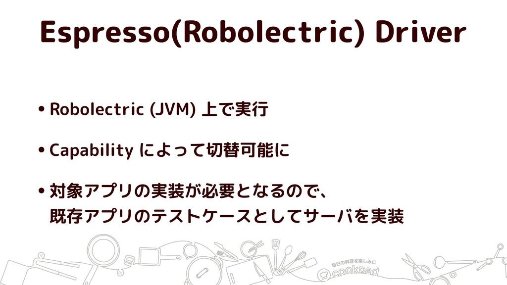 Espresso(Robolectric) Driver •Robolectric (JVM)...