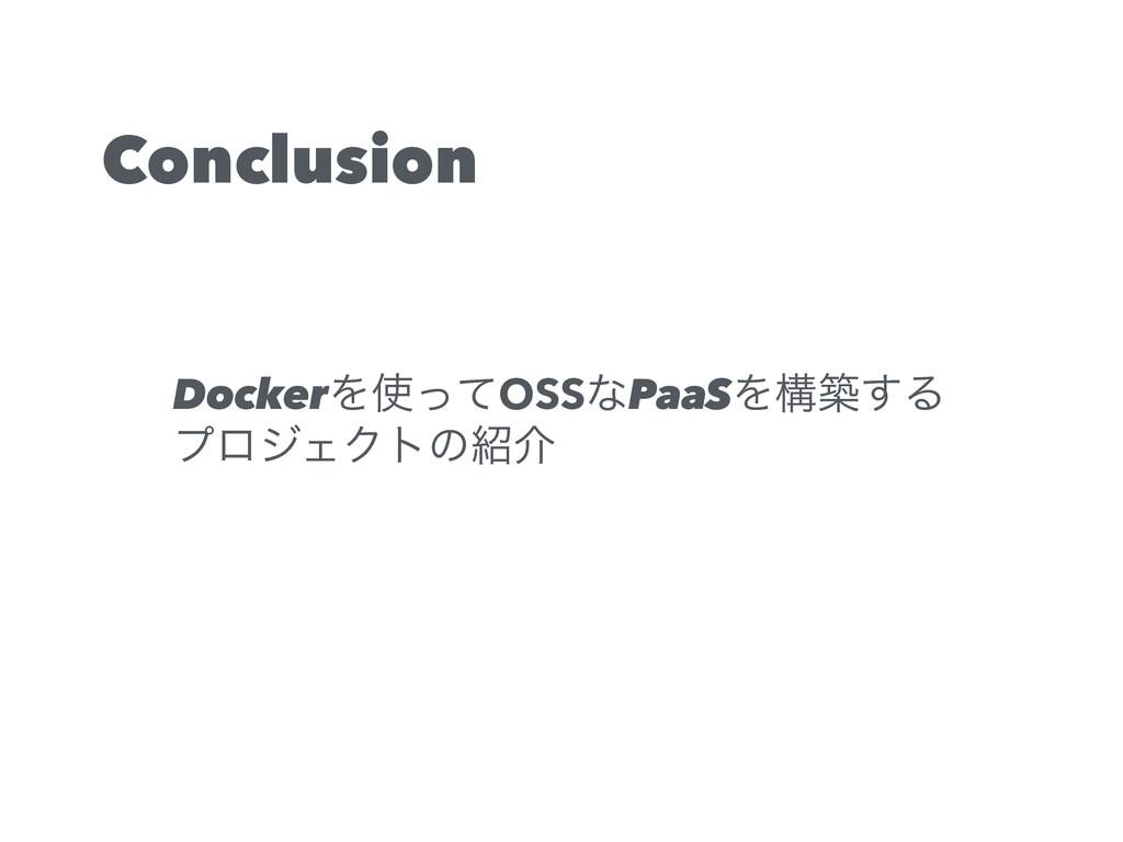 DockerΛͬͯOSSͳPaaSΛߏங͢Δ ϓϩδΣΫτͷհ Conclusion