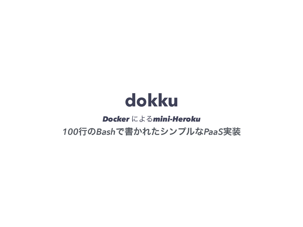 dokku Docker ʹΑΔmini-Heroku 100ߦͷBashͰॻ͔Εͨγϯϓϧͳ...
